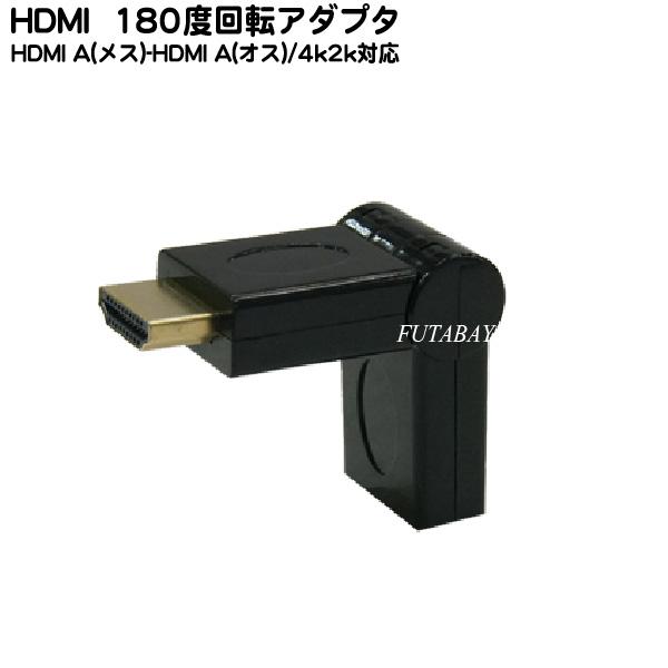 年間定番 HDMIケーブル延長用アダプタ180°回転式で 狭い所やコーナーなどでの引き回しに便利 また ケーブルを取り付けたままちょっと動かす事がある機器にはばっちり HDMI180°可動式延長アダプタ COMON バースデー 記念日 ギフト 贈物 お勧め 通販 カモン -HDMI メス 端子:金メッキ HDMI オス 180°可動式 A-MFT