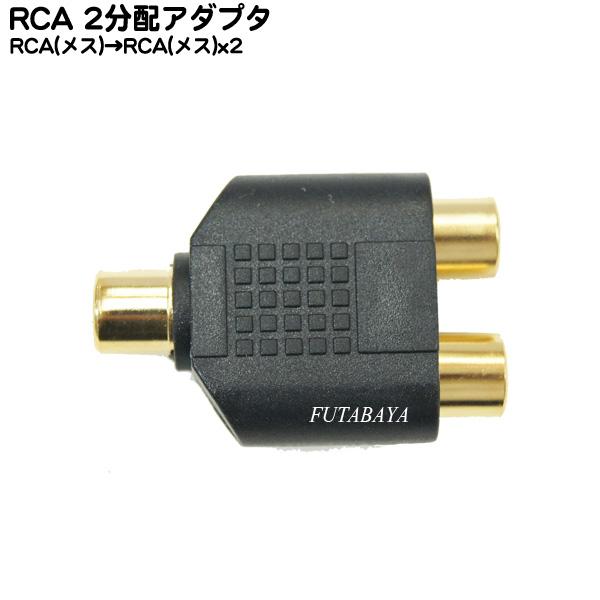 定番キャンバス RCAのケーブルを2つに分配します 音声や映像のデータを分配したい時に RCA2分配アダプタ RCAx1 メス COMON →RCAx2 RF-2V 物品 端子:金メッキ カモン