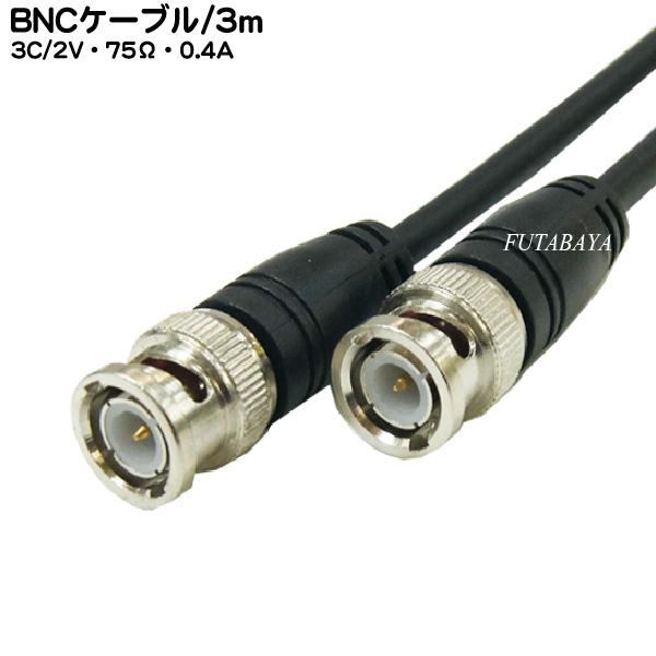 防犯カメラや無線 モニター オーディオ等で利用されているBNCケーブル太さ3C 2Vタイプです BNC同軸ケーブル 3C2V 3m COMON カモン 高級 -BNC 3B-30 2V:75Ω:0.4A アルミシールド 爆買い送料無料 長さ:3m オス BNC 3C