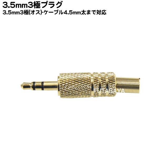 3.5mmステレオケーブルの自作 修理用端子 断線 切断対策オーディオプレーヤー マイク スピーカー等 自作ケーブル用3.5mmステレオ端子 COMON カモン 35S 断線防止スプリング付き オス 3.5mmステレオ ケーブルの太さ4.5mm対応 3極 端子:金メッキ 売却 ハンダ付けタイプ 高級品