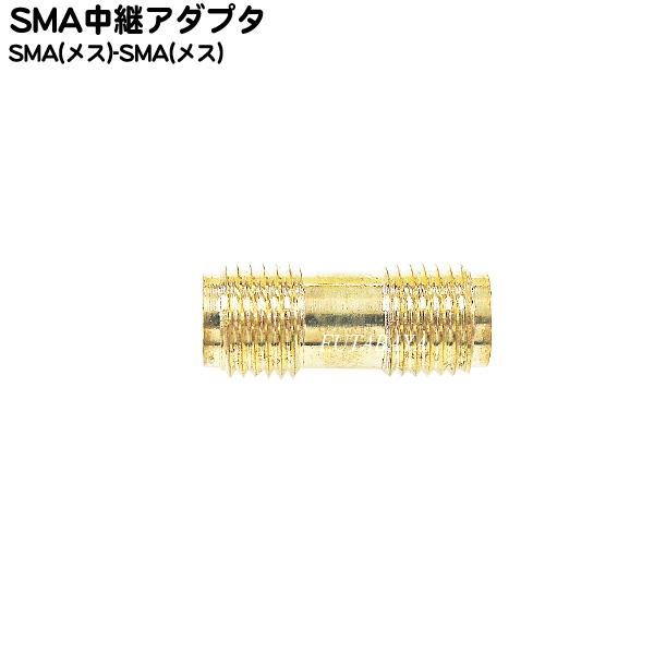 SMA メス - ワンセグチューナーや車載アンテナ カーナビ等のSMAアンテナケーブルの延長や端子形状の変更など SMA変換アダプタ COMON カモン SMA-FF SMAアンテナ等 端子形状変更 -SMA 延長 RoHS対応 数量限定 50Ω 超人気