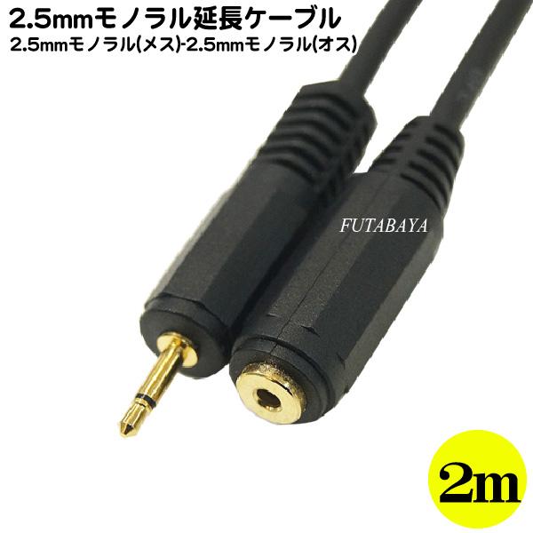 低価格 2.5mmモノラル延長ケーブル2m 音楽機器 コントローラー アンプ トランシーバー等に ケーブルもやわらかく使い勝手も良い COMON カモン 25ME-20 全長:約2m 2.5mmモノラル 新登場 アルミシールド -2.5mmモノラル メス オス RoHS対応 OFC無酸素銅 端子:金メッキ