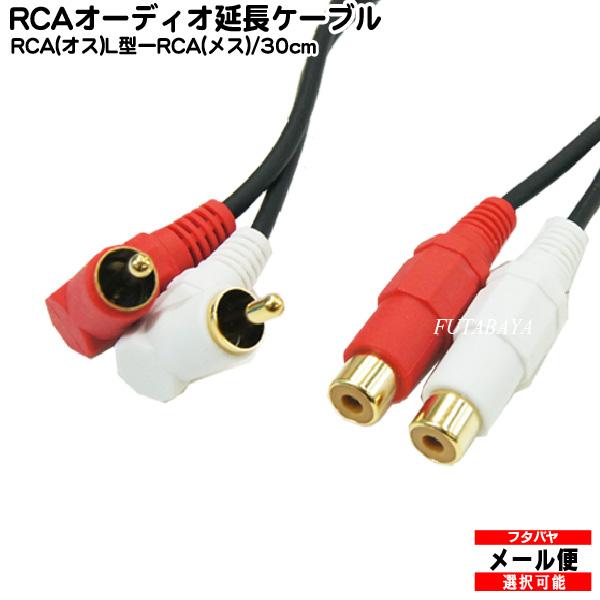 配線スペースが狭い所や端子の出っ張りが少ないのでケーブルトラブルを防ぎます  片側L型RCAオーディオケーブル30cm RCAx2(L型オス端子)⇔RCAx2(メス) COMON OD-03L 端子:金メッキ 長さ:約30cm