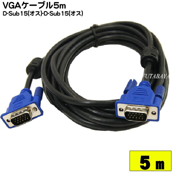 VGA 5m 接続用 ハイグレードタイプのモニターケーブル5m D-Sub15pin接続のパソコンとモニターやプロジェクターの接続等に VGAケーブル Seasonal Wrap入荷 ハイグレードモニターケーブル極細タイプ5m オス COMON 公式通販 ROHS対応 VGA-50 長さ:5m ノイズを防止するダブルコア付き -VGA D-Sub15pinケーブル極細:太さ5.5ミリ カモン