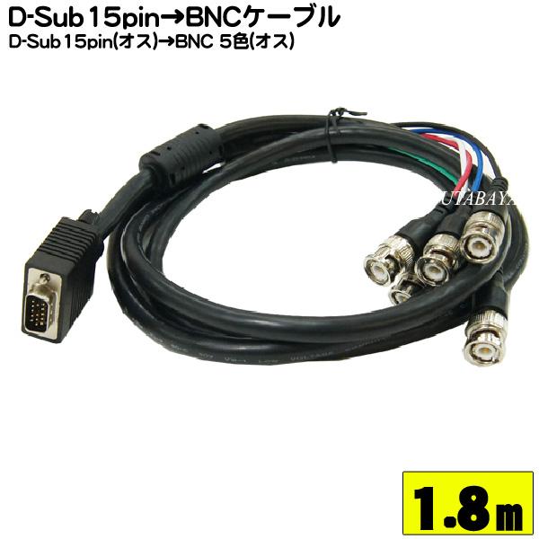 BNC 5本出し → VGA オス VGAケーブル 信託 1.8mコア付 VGA-BNCモニターケーブル 最安値挑戦 D-Sub15pin -BNC IBNC-18 COMON ROHS対応 長さ:1.8m コア付き 5色:オス カモン