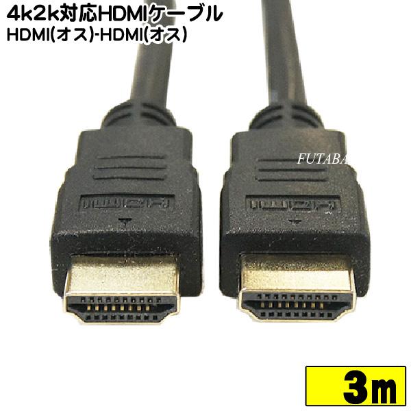 HDMIケーブル3m 機器同士の接続に最適な長さ3m 背面のケーブル処理がスッキリ HDMIケーブルビエラリンク レグザリンク 在庫処分 4K2K対応 COMON カモン 2HDMI-30 60fps 30AWG採用 FULL ゲーム機対応 RoHS対応 パソコン 家電 HEC対応 長さ:約3m 端子:金メッキ 発売モデル HD ARC
