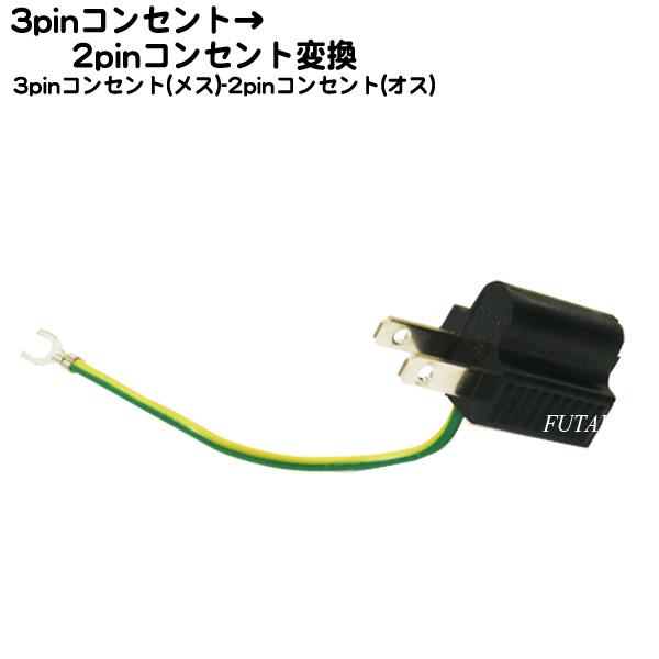 PSE取得品アドン変換プラグコンセント変換プラグ3pin→2pin15A-125v PSEマーク付き アース端子の付いた電源プラグを通常のプラグ形式に変換 PSE取得品 アドン変換プラグ3P-2P アース付き3Pコンセント 変換プラグ COMON 3P→2P 3P-2P 国内正規品 コンセント変換プラグ3P→2P ROHS対応 アース付き 安心のPSEマーク付き 送料0円