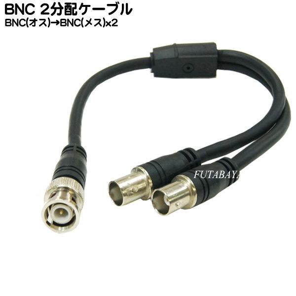 防犯カメラのケーブルや無線アンテナのケーブルを2分配 BNC2分配ケーブル BNC ブランド激安セール会場 オス ⇔BNC メス 長さ:30cm x2 COMON BNC-Y 贈答品 ケーブル3C2V カモン