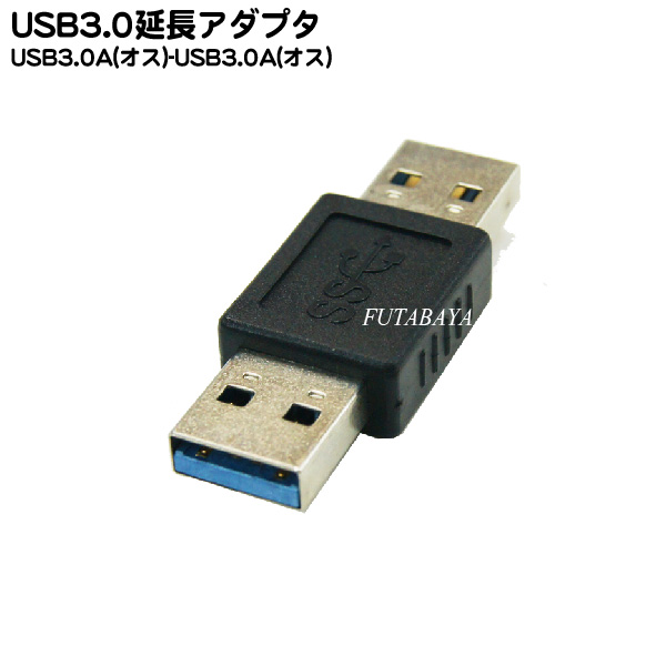 USB3.0のスピードを余すことなく伝える高速USB3.0中継用アダプタ Aタイプ オス 買い物 -Aタイプ メス-メスケーブルの接続等に USB 3.0延長アダプタ 3AA-MM 値引き USB3.0 COMON -USB3.0 USB3.0接続ケーブル中継用アダプタ カモン