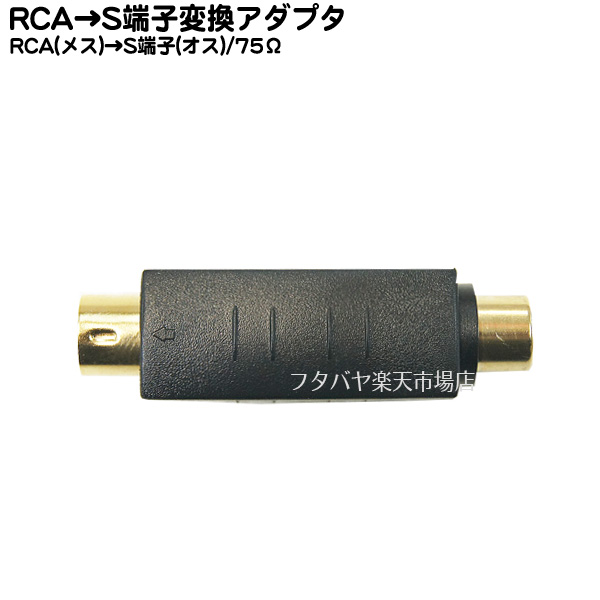 即納送料無料 RCA映像端子をS端子に変換するアダプタ RCA映像→S端子変換アダプタ COMON カモン R-4S RCA 端子:金メッキ メス カラー対応 →S端子 オス 新作多数