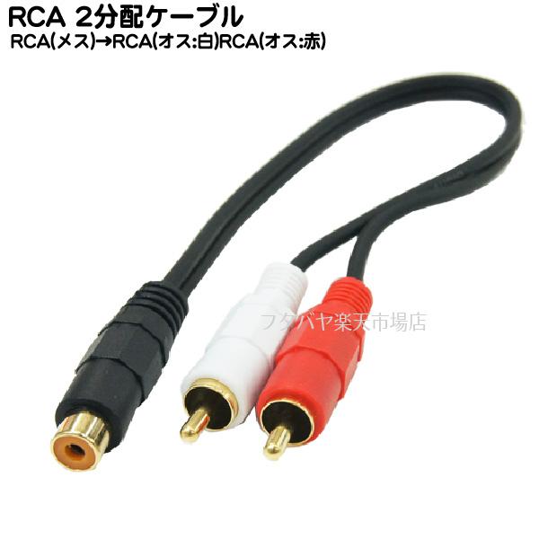 大放出セール 映像やオーディオのRCA端子を2分配 全国どこでも送料無料 RCA 2分配ケーブル20cm RCAx1 メス ⇔RCAx2 COMON RF-RM2 白:オス 赤 カモン 端子:金メッキ