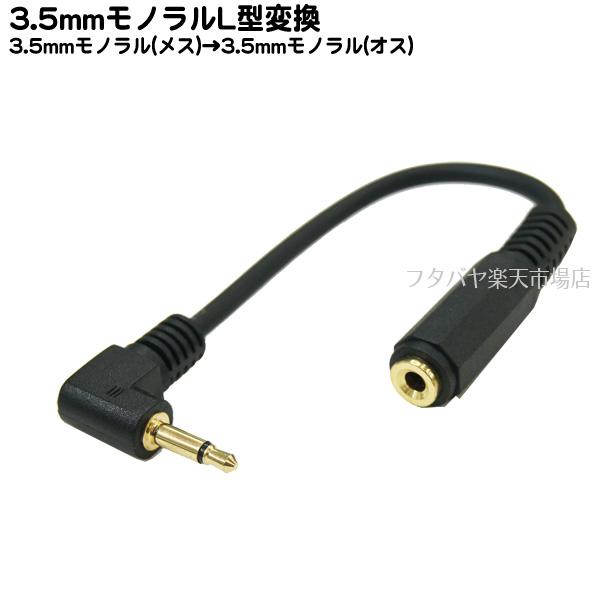 3.5mmモノラルタイプのL型変換ケーブル端子付近の干渉防止やスッキリ配線等に便利 3.5mmモノラルL型ケーブル 3.5mmモノラルL型 オス ⇔3.5mmモノラル メス SALE 端子:金メッキ 35M-01L メーカー再生品 カモン COMON 長さ:10cm
