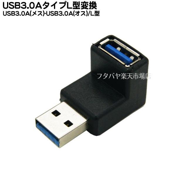 USB3.0の速いスピードを余すことなく伝えられるL型変換コネクタ壁面すれすれやスペースの無いテーブルなどで便利 USB3.0L型変換アダプタ COMON カモン 3AA-MFA USB3.0 L型アダプタ -USB オス 物品 信憑 Aタイプ メス