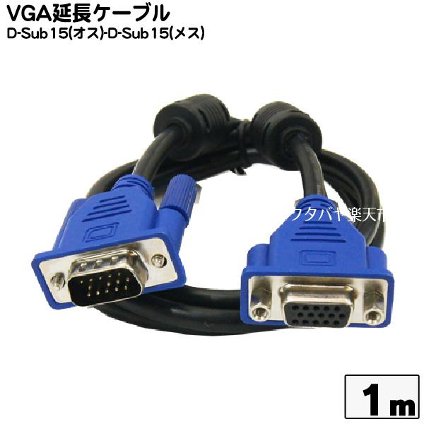 VGA 1m ☆正規品新品未使用品 延長用 ハイグレードタイプのパソコンモニター延長ケーブル1m パソコンからモニターまでのケーブルを延長する場合に モニター延長ケーブル1mVGA オス -VGA 捧呈 メス S-VGAE10 カモン COMON ノイズを防ぐダブルコア付き VGAケーブル極細:太さ5.5ミリ -D-Sub15pin 長さ:1m D-Sub15pin