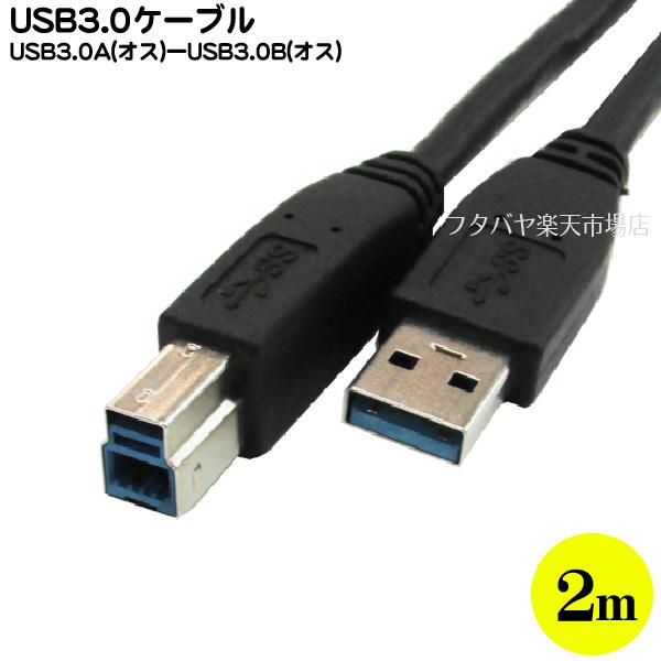 USB 3.0ケーブル<BR>COMON(カモン) 3AB-20<BR>USB3.0 Aタイプ(オス)-USB3.0 Bタイプ(オス)<BR>【2m】<BR>【USB3.0対応 2m】<BR>【ROHS対策済み】<BR>