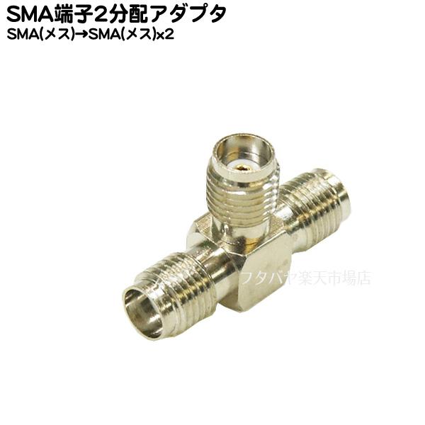 SMA 2分配 SMA端子のアンテナからのケーブルを2分配にして2台の機器へ信号を送ります 2分配アダプタ COMON 新登場 カモン SMA-T RoHS対応 50Ω メス SMAアンテナ等に T型形状 -SMA 販売
