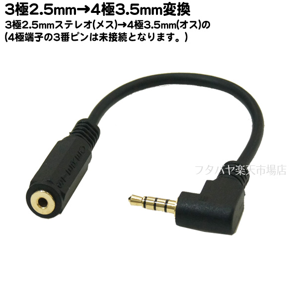 新品未使用 2.5mmステレオ端子を4極3.5mmステレオ端子へ変換いたします 4極側がL型端子なので 干渉防止などに役立ちます 2.5mmステレオ→4極3.5mmステレオ変換ケーブルL型 2.5mmステレオ メス 再入荷/予約販売! →4極3.5mmステレオL型 長さ:10cm 端子:金メッキ 10cm カモン 25S435-01L オス COMON