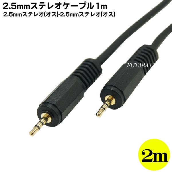PHS・電話機等でも使用が多い2.5mmステレオオーディオケーブル 2.5mmステレオケーブル(2m) COMON(カモン) 25SS-20 2.5mmステレオ(オス)⇔2.5mmステレオ(オス) 端子:金メッキ 2.5mmステレオ 長さ2m