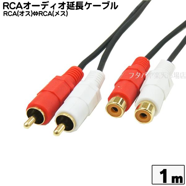 一般的なオーディオ用のサウンド延長ケーブル端子はRCA 赤 白 のプラグしなやかな耐久性の良いケーブル使用 オーディオ延長ケーブル1m RCAx2 白:オス 初回限定 ⇔RCAx2 端子:金メッキ カモン 白:メス COMON ODE-10 OFC高品質無酸素銅使用 秀逸 長さ:1m