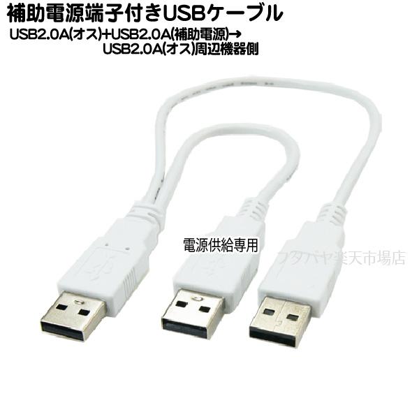 ポータブルDVDやハードディスク等のデータ+補助電源用ケーブル USB2.0 A端子2分岐ケーブル Aタイプ オス -USB2.0 x2個 補助電源付きケーブル USB2.0の接続端子+電源供給用 ケーブル長:30cm 低価格化 セール品 カモン COMON A-AY 20cm