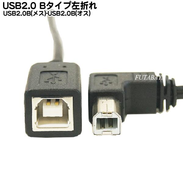 USB2.0Bタイプ左L型ケーブル プリンターや周辺機器を壁面ぎりぎりまで設置できる 狭い所で役に立つ USB2.0 Bタイプ L型変換ケーブル ケーブル長15cm 予約販売品 USB2.0Bタイプ L型ケーブル COMON メス 2B-L015 オス 送料無料激安祭 L型 L型変換 カモン -USB2.0 左方向L型 狭い所で役立つ 長さ:約15cm