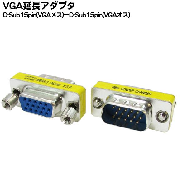 パソコン用モニターケーブルD-Sub15pin オス オリジナル -D-Sub15pin メス 接続用端子中継アダプタや壁面貫通用として VGAケーブル延長用アダプタ D-Sub15pin カモン VGA-MF 大人気 COMON 延長用アダプタ ROHS対応 VGAケーブル延長に
