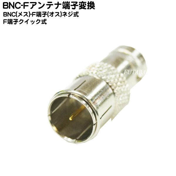 BNC端子をアンテナF型端子へ変換いたします。  BNC→アンテナF端子変換アダプタ BNC(メス)→アンテナF(オス) COMON (カモン) BNC-FB ●アンテナF端子Quickタイプ