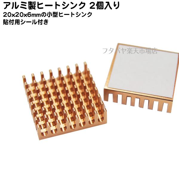 アルミ製W20xD20xH6mmのヒートシンク2個セットチップ用ヒートシンクオリジナルPCや業務用機器の電子部品の熱対策に 熱対策用チップ用マルチヒートシンクアイネックス AINEX 超目玉 HM-17A 2個入り 倉庫