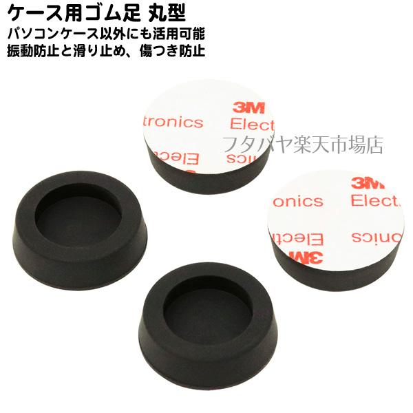 振動防止・傷防止用 ゴム足 丸型<BR>AINEX PA-021A<BR>パソコンケースやその他機器向け<BR>高さ8.8mm<BR>丸型・両面テープ付き・4個入り<BR>