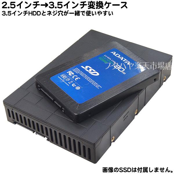 ネジ位置同じ2.5インチ→3.5インチ変換マウンタ●変換時に3.5インチドライブと端子位置・ネジ位置が同じ<BR>●DELLやHPの専用アダプタや一体型PC取付に便利HDM-46<BR>