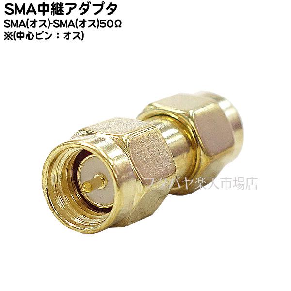 SMA規格端子 最安値挑戦 オス - ワンセグチューナーや車載アンテナ カーナビ等のSMAアンテナケーブルの延長や端子形状の変更など SMA変換アダプタ 未使用 SMAアンテナ等 SMA RoHS対応 -SMA 50Ω 端子形状変更 延長 SMA-MM COMON