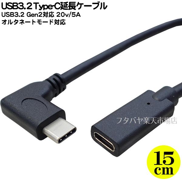 端子が直角のUSB3.2 Gen2 タイプCケーブル 延長時は接続元のケーブルやアダプタも同等機能搭載の必要がございます  USB3.2 Gen2 タイプC延長ケーブル15cm ●Type-C(メス)-Type-C(オス) ●長さ:約15cm ●USB3.2Gen2(最大10Gbps)対応 ●20V/5A PDモード充電対応 ●オルタネートモード対応 ●COMON UCL-015E