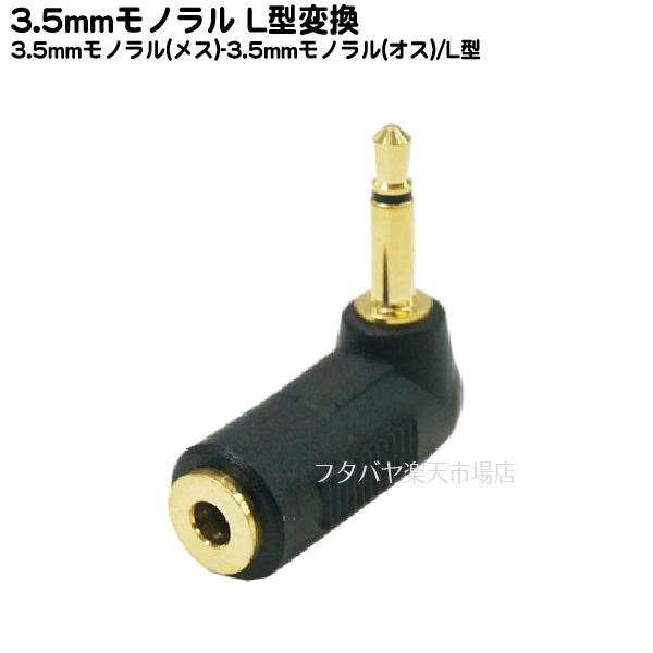 モノラルラジオ等のイヤホンジャックをL型に変換して周辺にある障害物を回避L型ですっきり配線 3.5mmモノラルL型変換 贈呈 ランキング総合1位 COMON カモン 35M-L 3.5mmモノラル オス ⇔3.5mmモノラル 端子:金メッキ メス 直角L型変換