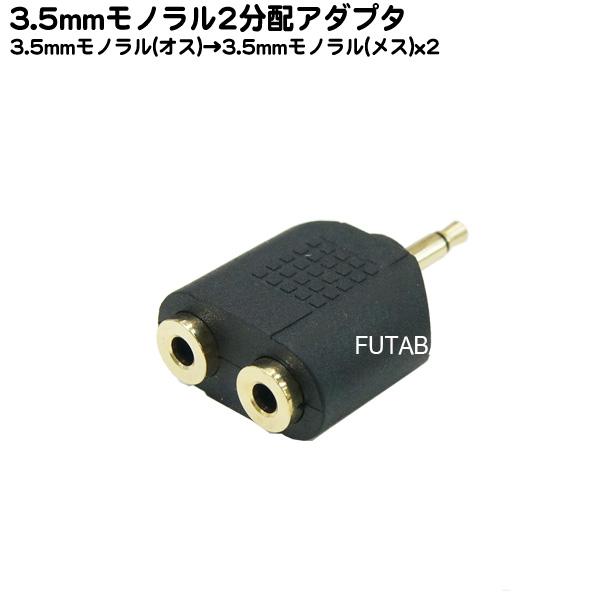 3.5mmモノラルオーディオジャックを2分配 アンテナ等にも活用可 3.5mmモノラル2分配アダプタ 3.5mmモノラル 激安価格と即納で通信販売 オス COMON 35M-2V 再入荷 予約販売 x2 x1→3.5mmモノラル メス