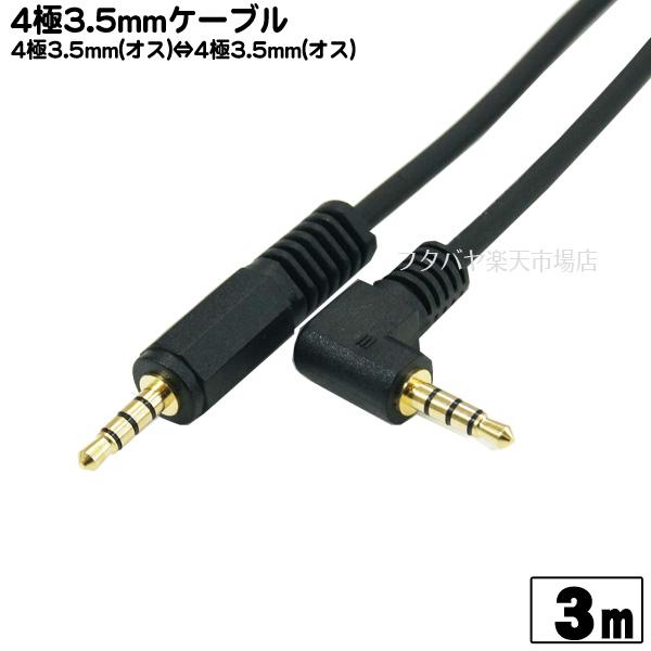 4極3.5mm 片側L型 3m 4極3.5mmステレオケーブル スマホ・タブレット等へのヘッドセット・スピーカーケーブル等 L型ですっきり配線  片側L型4極3.5mmステレオケーブル COMON(カモン) W435-30A 4極3.5mm(オス)L型-4極3.5mm(オス)変換 ●長さ:約3m ●端子:金メッキ ●片側L型 ●OFC