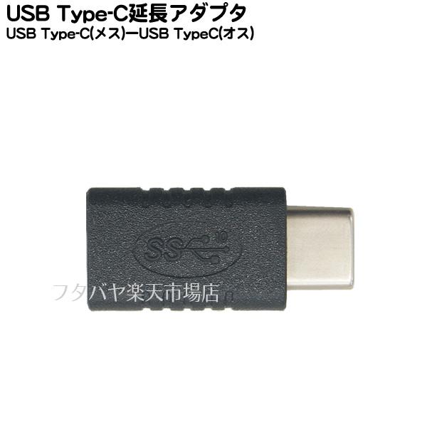 TypeC端子の延長や端子の保護に USB C延長アダプタ Type-C オス -Type-C メス UC-MF RoHS 延長アダプタ 驚きの値段 ☆正規品新品未使用品 COMON