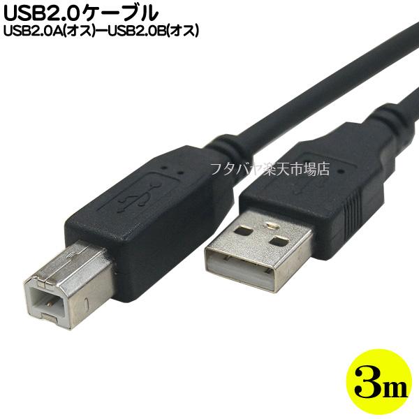 USB2.0Aタイプ-Bタイプのケーブル 送料無料でお届けします 一般的なUSB機器接続に多く用いられております ケーブル長3m 公式ストア USB2.0ケーブル3m COMON カモン Aタイプ おもにパソコンと周辺機器接続用 2AB-30 ⇔Bタイプ オス