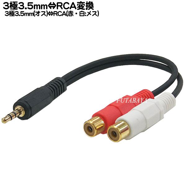 3極3.5mmオーディオ端子からスピーカーやアンプへの接続 パソコンのオーディオ出力 3極3.5mm端子 よりスピーカーやアンプ接続 3.5mmステレオ-RCAオーディオ変換ケーブル 3.5mmステレオ オス ⇔RCAオーディオ メス 35SM-RF2 正規店 ケーブル長20cm COMON OFC無酸素銅使用 端子:金メッキ カモン 白-3.5mmステレオ オーディオ赤 Seasonal Wrap入荷