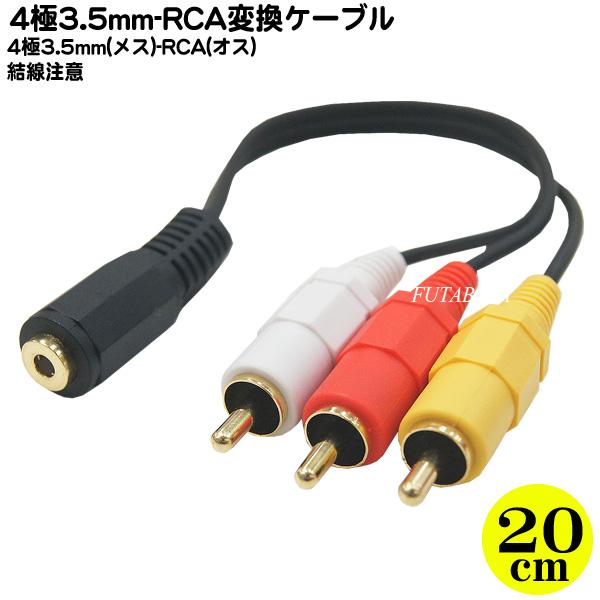 4極3.5mm映像&音声ケーブルをピンプラグ(ビデオ&オーディオ)に変換 小型テレビやポータブルプレーヤー等で活躍  4極3.5mm-RCA接続ケーブル COMON(カモン) 435F-RM3 4極3.5mm(メス)-RCA変換(赤・白・黄) オーディオ・ビデオ変換 端子:金メッキ 長さ:20cm ※結線注意