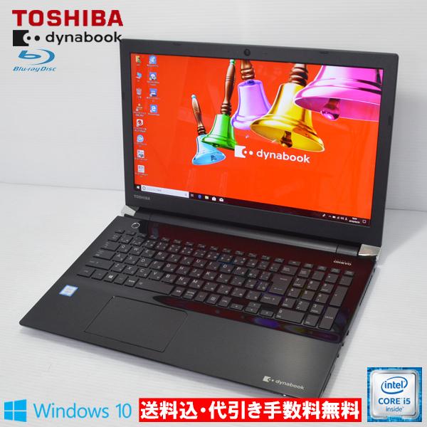 【超美品】【使用感なし】【中古】【送料込】東芝 dynabook T55/BBD (PT55BBX-BJAD2)Core i5 6200U 2.3GHz【4GB】【HDD 1TB】【ブルーレイマルチ】【無線LAN】【Bluetooth】【Win10 Home】【FHD15.6