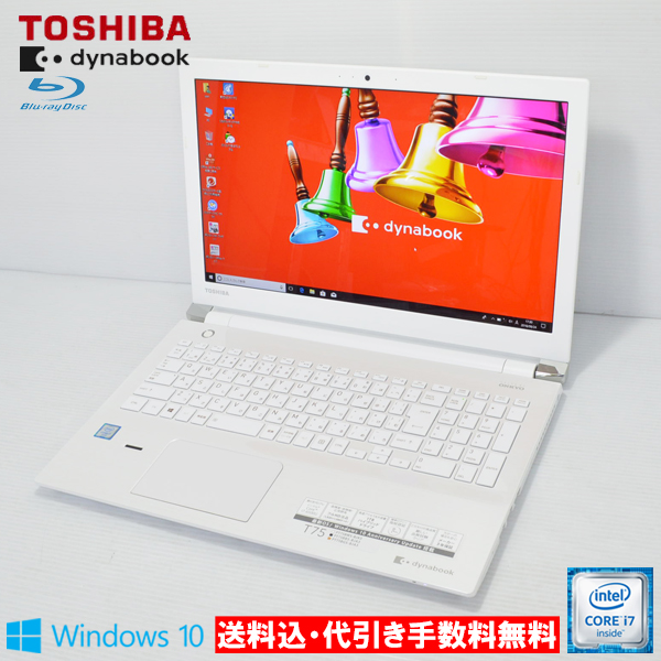 【超美品】【使用感なし】【送料込】【中古】 ノートパソコン東芝 dynabook T75/BWS (PT75BWS-BJA3)CPU Core i7 6500U 2.5GHz【8GB】【1TBハイブリッドドライブ】【BDXL】【無線LAN】【Win10 Home】【FHD15.6