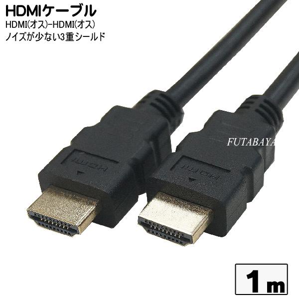 HDMI 爆安 接続用 1m 機器どうしの接続にピッタリの1mケーブル 3重シールド 19芯フル結線 ケーブル長:約1m HDMIケーブル 金メッキ仕様 高品位HDMIケーブル 低価格 HDMI-10G3 変換名人