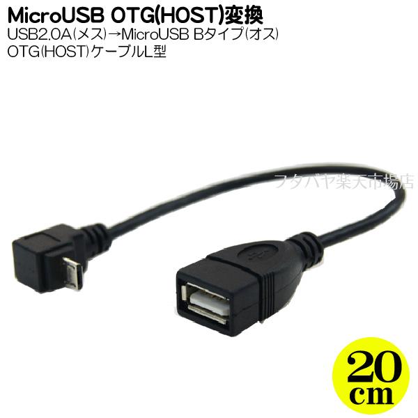 対応可能なスマートフォン タブレットにマウスやキーボード 在庫一掃 ●スーパーSALE● セール期間限定 メモリーリーダーなどの周辺機器接続を可能にするHOSTケーブル MicroB HOSTタイプ下L型ケーブル MicroB側HOST OTG ケーブル長:約20cm USBMCH-20DL 下L型 結線 変換名人 MicroB側 周辺機器接続用ホストタイプ