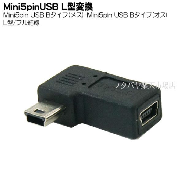 ミニBフル結線タイプなので通常ケーブルもホストケーブルも対応できる L型変換でケーブル干渉の防止に MiniB 5pinUSB L型変換アダプタ ☆送料無料☆ 当日発送可能 フル結線 Mini B USBM5-LLF ⇔Mini メス USB 変換名人 オス 5芯+シールド いよいよ人気ブランド L型変換