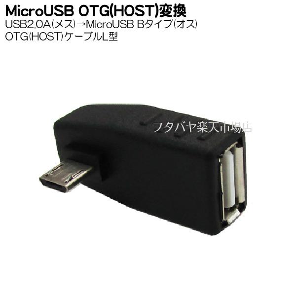 新生活 スマートフォンやタブレットにマウスやキーボード USBメモリーを接続可能にするHOSTタイプアダプタ MicroB HOSTアダプタL型 USB2.0A メス →MicroB 左向きL型 結線 USBMCH-LL OTG 受注生産品 変換名人 HOST オス
