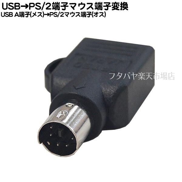 ファッション通販 USBの端子をPS 2コネクタへ変換 USBのマウスを旧タイプのPS 2タイプへと変換 USB→PS2変換アダプタ USB 2 変換名人 USB-PS2MA オス →PS 激安セール メス