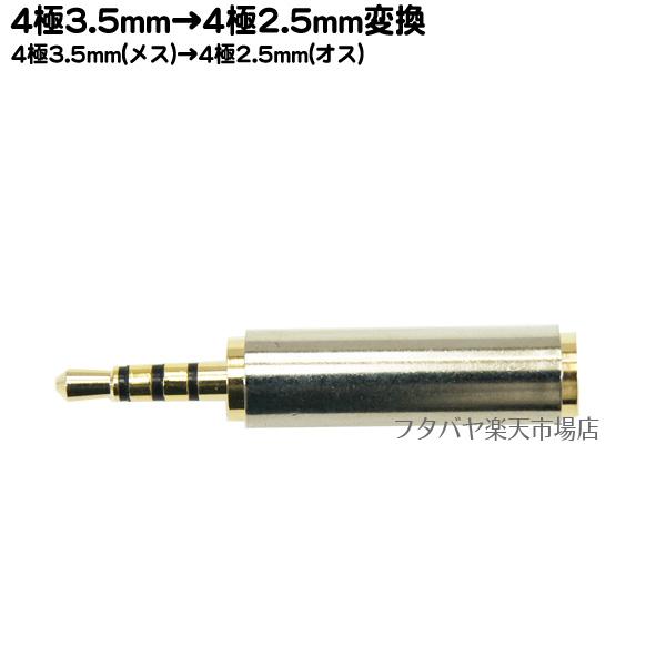 4極仕様の3.5mmステレオ端子が付いているヘッドホンなどを4極仕様の2.5mmステレオ端子へ変換いたします 4極3.5mmステレオ→4極2.5mmステレオ変換 NEW 4極3.5mmステレオ 新作続 メス -4極2.5mmステレオ変換 変換名人 オス AV 35J-25PT
