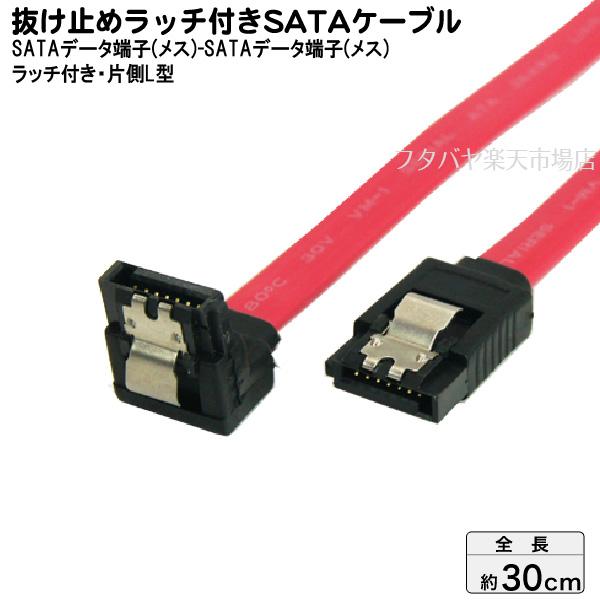 SATAケーブル30cm パソコンにハードディスクや光学ドライブを接続するデータ用ケーブル 片側L型で端子の飛び出しが少ない ロック付き片側L型SATAケーブル S-ATA2 300MB S対応 ケーブル長:約30cm 安全 オンラインショッピング 変換名人 SATA2 バージョン2対応 SATA-ILCA30 内蔵用シリアルATAケーブル 片側L型