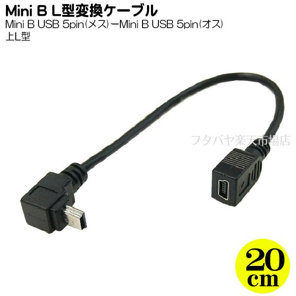 ミニB上L型ケーブル MiniUSBポート搭載の電子機器の充電や電源供給 再再販 車載用機器の電源供給等コネクタ方向がL型で便利 MiniUSB2.0上L型変換ケーブル 20cm 新作 変換名人製 USBM-CA20UL MiniUSB2.0B オス側上L型 メス オス しなやかケーブル 長さ:約20cm 色:ブラック -MiniUSB2.0B シールド