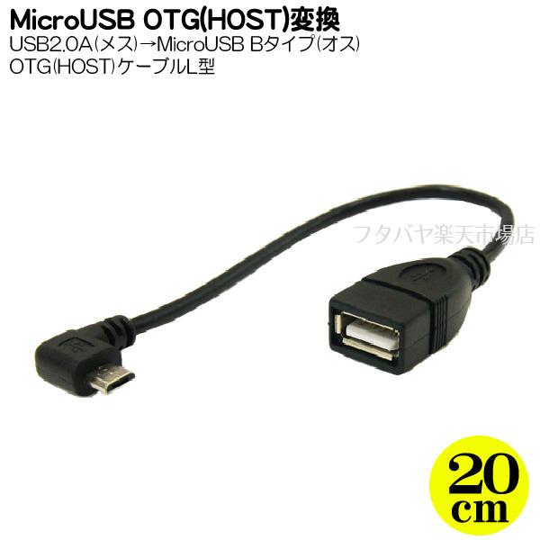 スマートフォン ギフト プレゼント ご褒美 タブレットPC 受注生産品 OTG HOST キーボード マウス USBメモリー接続等 MicroB ケーブル長:20cm MicroB側L型アダプタ 周辺機器接続用ホストタイプ MicroB側HOTS HOSTケーブル右L型 結線 変換名人 USBMCH-20RL
